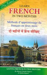 Ajanta Foreign Language Books through the medium of Hindi-English